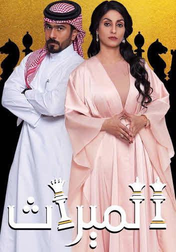 مسلسل الميراث الحلقة 225 كاملة بالفيديو شهد تزور ماجد الخطوان في الميراث ٢٢٥