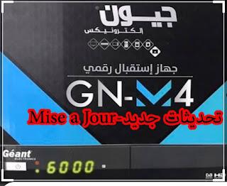 تحديث جديد Geant GN-M4.V106 بتاريخ 21-4-2020