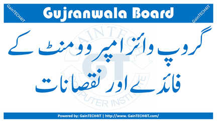 benefits of part wise result improvement gujranwala board