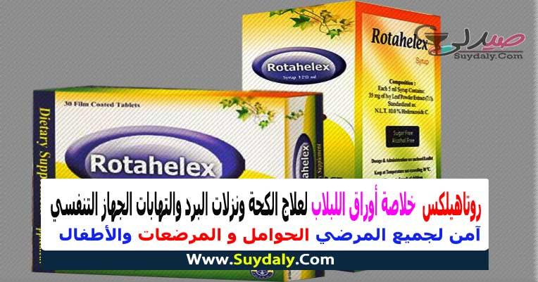 روتاهيلكس شراب أوراق اللبلاب وأقراص علاج التهابات الشعب الهوائية والسعال ونزلات البرد والكحة ROTAHELEX السعر في 2020