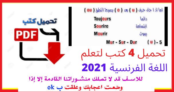 تحميل 4 كتب لتعلم اللغة الفرنسية 2021