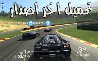 تحميل لعبة Real Racing 3 النسخة الغير محدودة اخر إصدار 2020