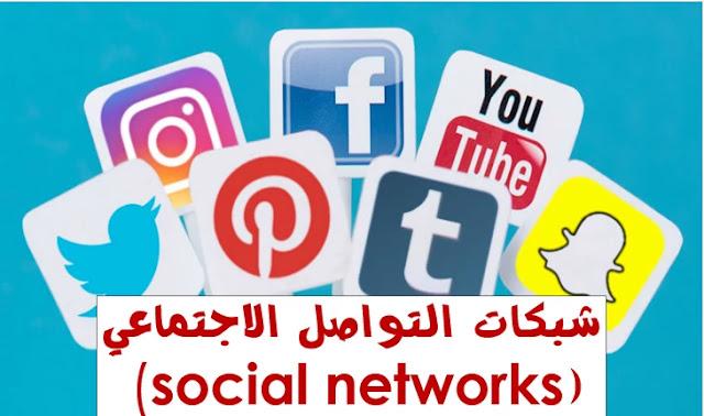 الشبكات الاجتماعية (social networks) بحث كامل