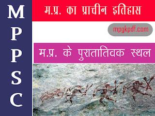 Archeological heritage of Madhya Pradesh