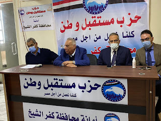مستقبل وطن بكفر الشيخ يطلق حملة لدعم مرشحي الحزب فى اعادة النواب