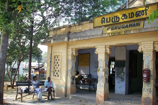 Perugamani Railway Station