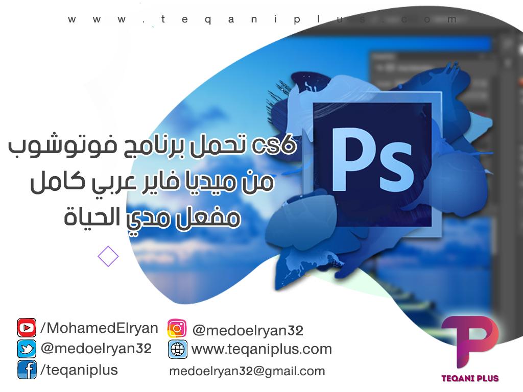 تحميل برنامج photoshop cs6 كامل من ميديا فاير