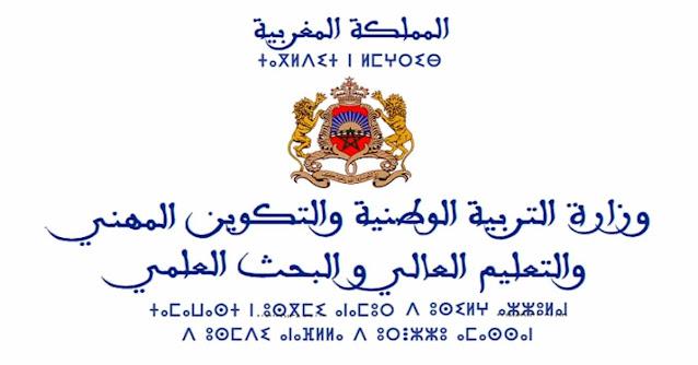 وزارة التربية الوطنية فتح باب معالجة طلبات الانتقال لأسباب مرضية 2021-2022