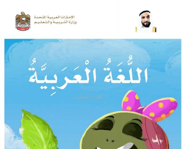 تحميل كتاب المرشد الازهرى الصف الثالث الثانوى 2019