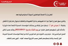 وزارة الصحة - اسماء مواطنين الذين تم تعيينهم بسلطنة عمان