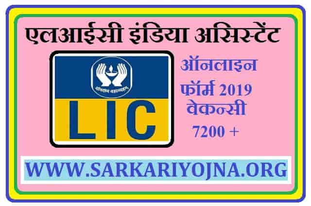 LIC India Assistant Online Form 2019