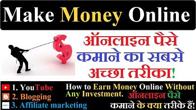 Online Paise Kaise Kamaye Without Investment   How to Earn Money Online Without Investment.