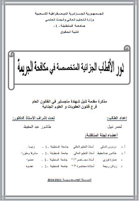 مذكرة ماجستير : دور الأقطاب الجزائية المتخصصة في مكافحة الجريمة PDF