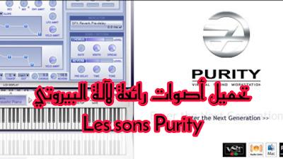 اصوات رائعة لآلة البيروتي Les sons Purity