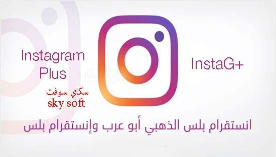 4528d823b تحميل انستجرام بلس الذهبي +InstaG و انستقرام بلس Instagram Plus ابو عرب اخر  اصدار