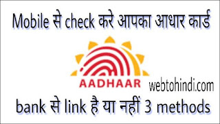 check aadhar card linking to bank