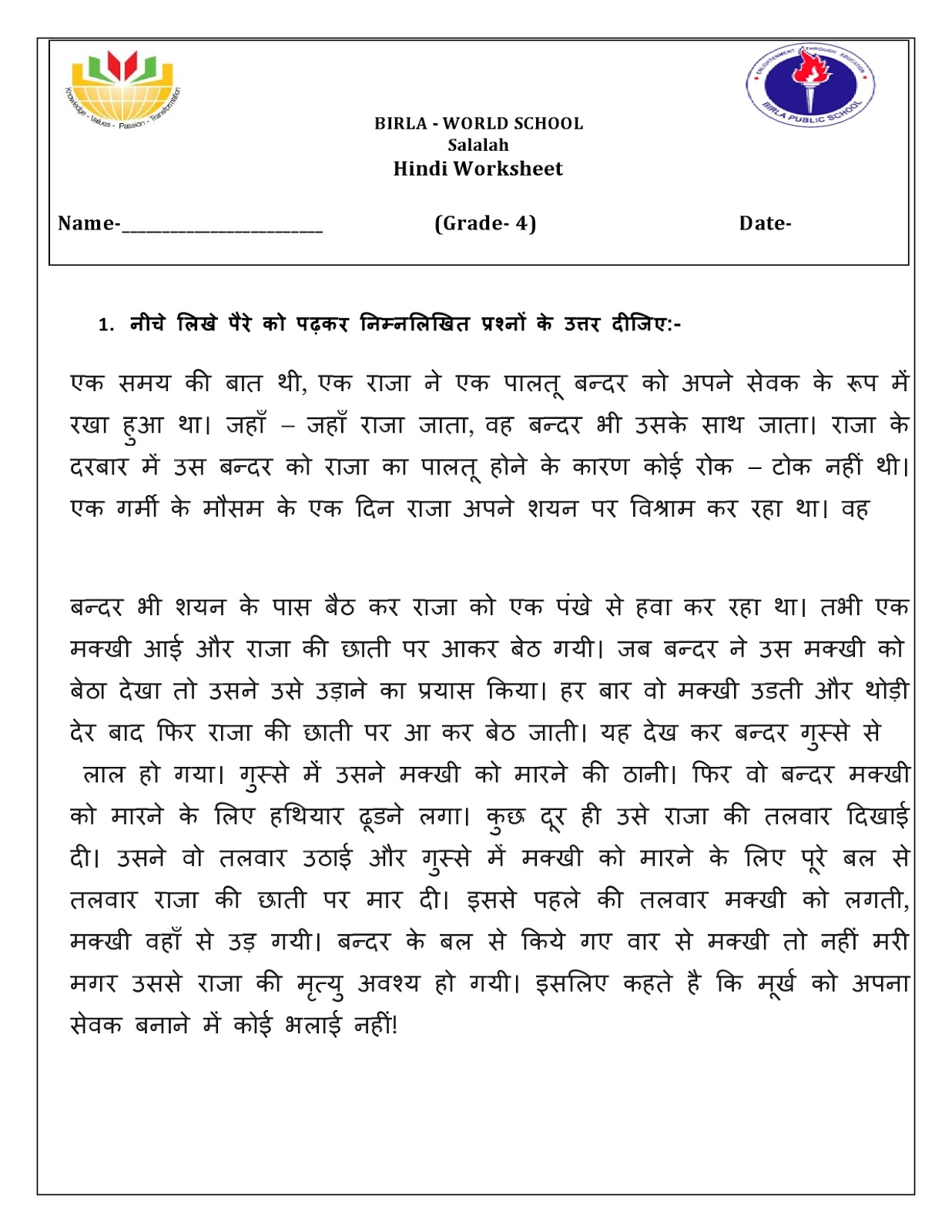Hindi Comprehension Passages For Grade 6