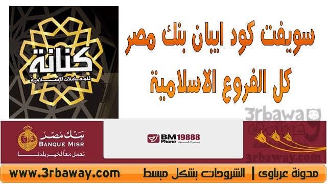 سويفت كود ايبان بنك مصر كل الفروع الاسلامية