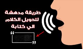 طرق تحويل الصوت الى نص مكتوب او كتابة