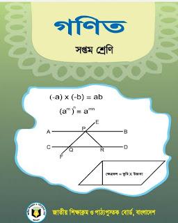 সপ্তম শ্রেণির গণিত বই pdf download |Class 7 Math Book pdf |৭ম শ্রেণির গণিত বই পিডিএফ