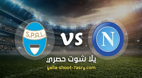 نتيجة مباراة نابولي وسبال اليوم الاحد بتاريخ 28-06-2020 الدوري الايطالي