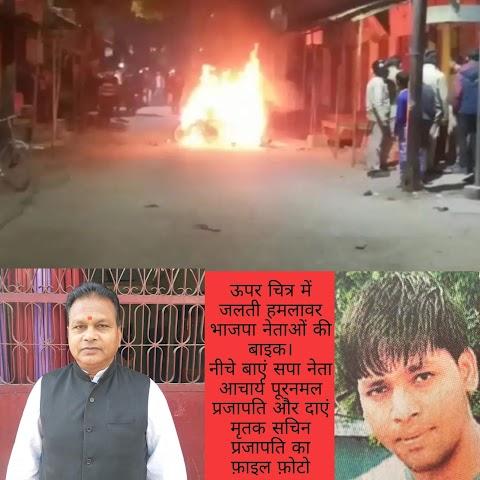 अलीगढ़ में भाजपा नेता ने सपा नेता आचार्य पूरनमल प्रजापति के बेटे की गोलीमार की हत्या