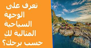 تعرف على  الوجهة السياحية المثالية لكِ حسب برجك؟