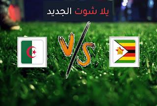 نتيجة مباراة الجزائر وزيمبابوي اليوم الأثنين بتاريخ 16-11-2020 تصفيات كأس أمم أفريقيا