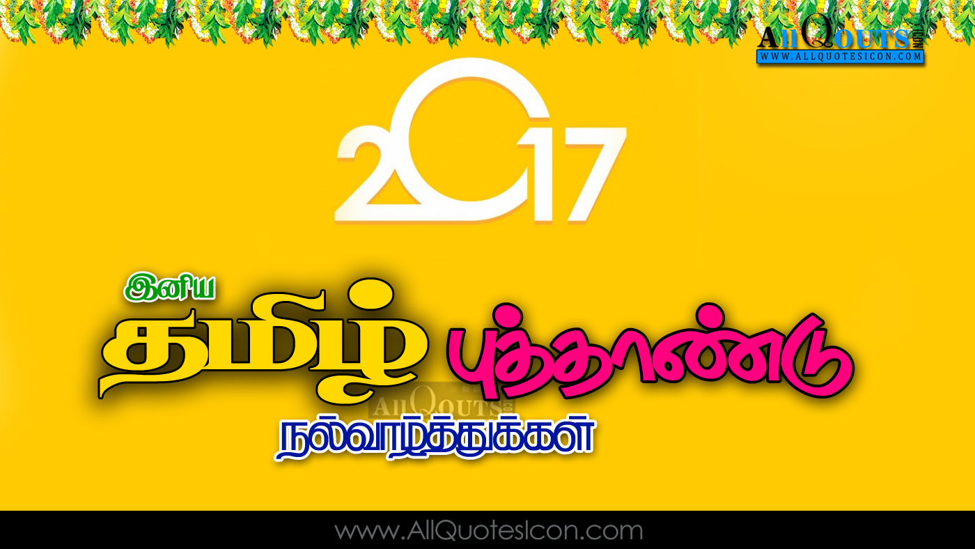 Happy puthandu tamil new year greetings images best wishes new year happy tamil new year 2017 tamil quotes images kristyandbryce Image collections