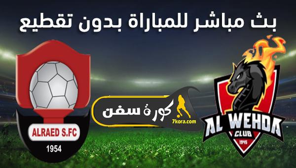 موعد مباراة الوحدة والرائد بث مباشر بتاريخ 09-08-2020 الدوري السعودي