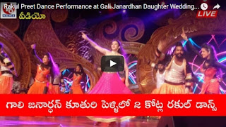 Rakul Dance Performance @ Gali Janardhan Daughter Wedding