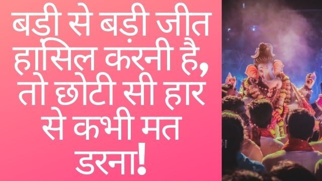 Daily-Inspiration-In-Hindi