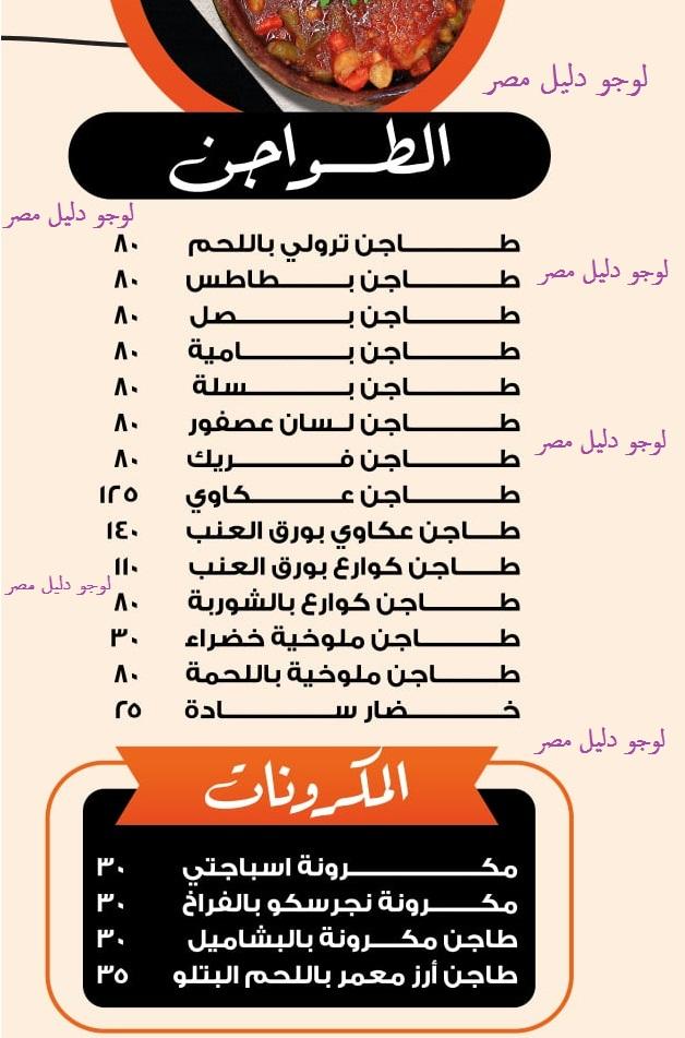 عبدة الجزار