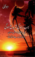Jab Zindagi Shoro Hogi Novel by Abu Yahya Complete Pdf Download