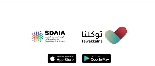 تنزيل  تطبيق توكلنا (tawakkalna )  لنظامي التشغيل (iOS) للايفون  و للأندرويد (Android) للتنقل في  السعودية apk