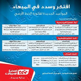 المصرية للاتصالات سداد فاتورة التليفون شهريا وإلا سيتم قطع الخدمة