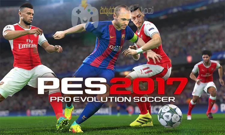 تحميل لعبة بيس 2017 PES للكمبيوتر من ميديا فاير مع التعليق العربى