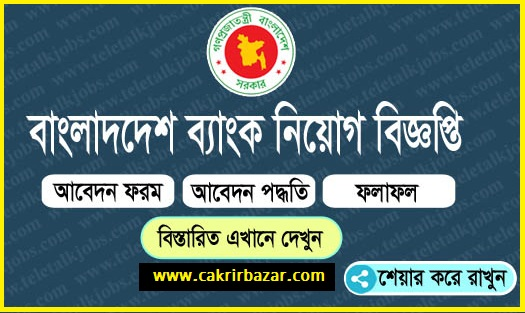 বাংলাদেশ ব্যাংকে নিয়োগ বিজ্ঞপ্তি ২০২০ । Bangladesh Bank Job Circular 2020