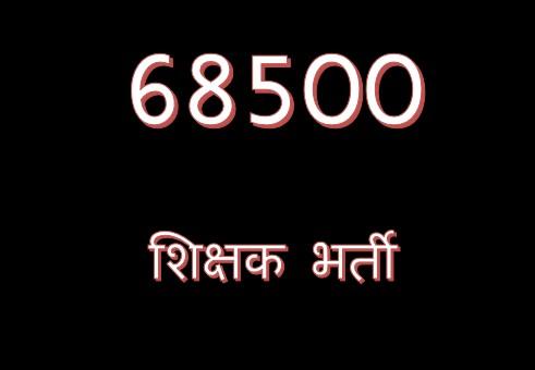 68500 शिक्षक भर्ती में चयनित एमआरसी अभ्यर्थियों ने मांगी मनपसंद जिले में तैनाती