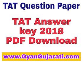 Gujarat TAT Answer Key 29-07- 2018 PDF Download    TAT Answer Key 2018