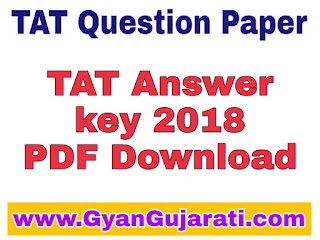 Gujarat TAT Answer Key 29-07- 2018 PDF Download || TAT Answer Key 2018