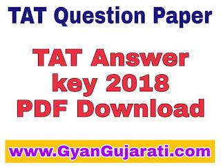 Gujarat TAT Answer Key 29-07- 2018 PDF Download || TAT Answer Key 2018
