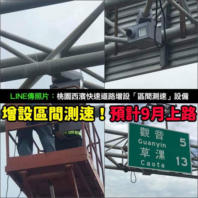 桃園西濱快速道路區間測速照相 LINE