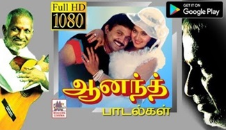 Anand All Songs HD | Ilaiyaraja Songs Juke Box