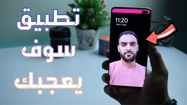 حمل هذا التطبيق و جربه و سوف تحصل على ميزة خرافية على هاتفك