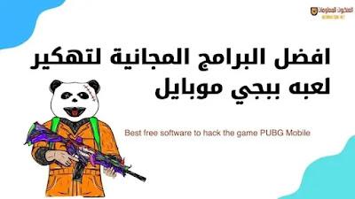 تحميل هكر ببجي .. افضل البرامج المجانية .. هاك ببجي موبايل.قم بتنزيل PUBG Hacker - أفضل البرامج المجانية لاختراق #game #pubg_mobile هاك pubg mobile، pubg mobile hack for android، pubg mobile hack، pubg mobile، hack pubg