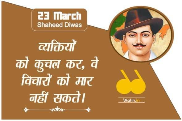 23 March Shaheed Diwas Status In Hindi