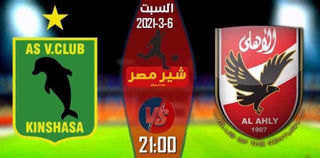 نتيجة مباراة الاهلي وفيتا كلوب اليوم السبت 6-3-2021 فى دوري ابطال افريقيا