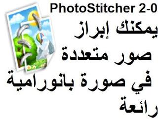 PhotoStitcher 2-0 يمكنك إبراز صور متعددة في صورة بانورامية رائعة