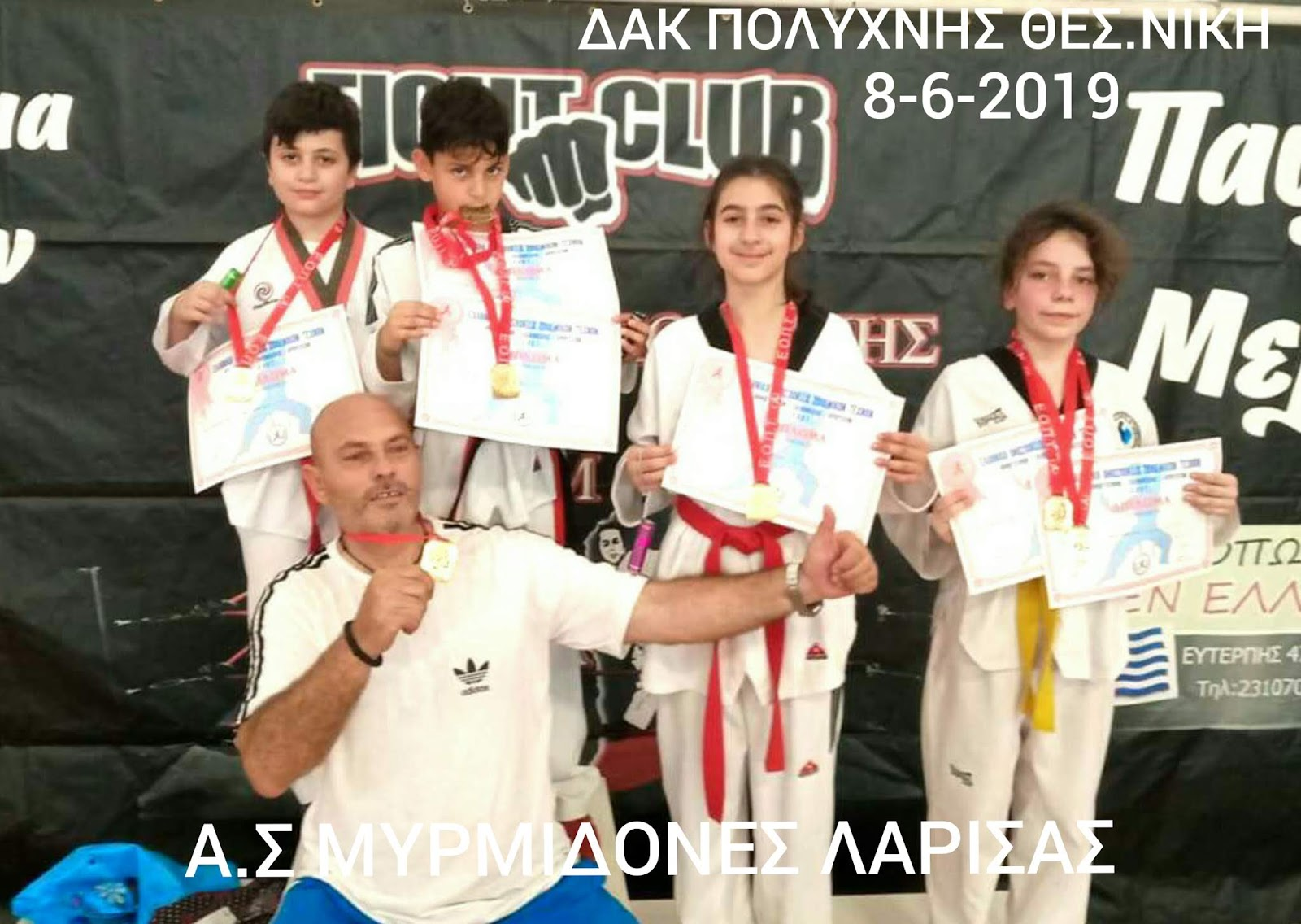 Επιτυχίες για τον ΑΣ ΜΥΡΜΙΔΟΝΕΣ Λάρισας σε διασυλλογικό ανοιχτό πρωτάθλημα
